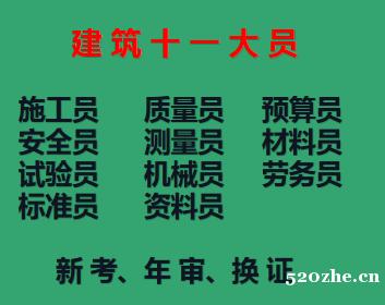 重庆永川砌筑工(建筑瓦工、瓦工)培训-璧山安全员新考报名