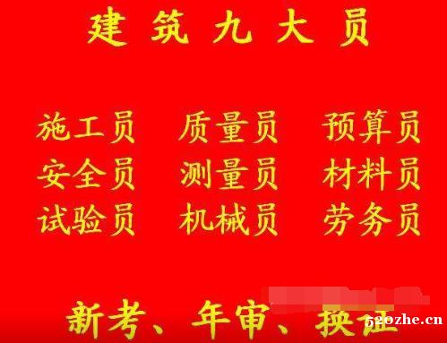 2021重庆巴南建委通风工证去哪报名考试-施工员新考费用