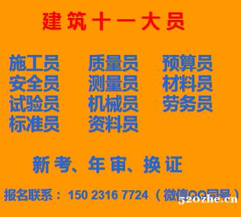 重庆华新街有没有报名油漆工证书的-岗证几年审核一次