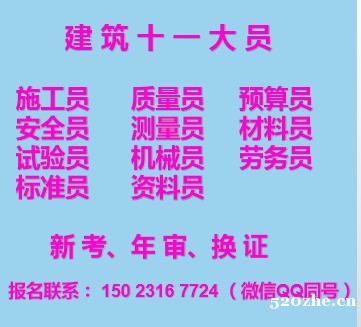 2021重庆巴南模板工证报考详情-九大员考试内容
