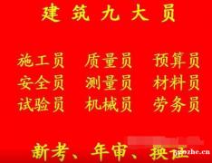 重庆开州区建委建筑砌筑工证考试地址 报名-质量员多少钱