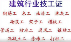 重庆酉阳建委油漆工建筑证考试地址 报名-出证迅速