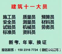 重庆蔡家2021建委电工油漆工安逸考试-施工员年审