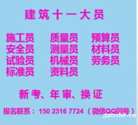 重庆寸滩木工上岗证如何报名-试验员考前培训