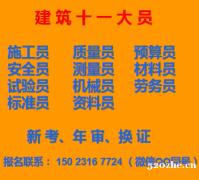 重庆大渡口2021建筑架子工考试流程-潼南安全员考试啦