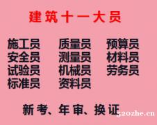 重庆秀山建委管道工鉴定在哪里报名-质量员年审报名中