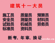 2021重庆永川砌筑工证好考不-巫溪安全员考试啦