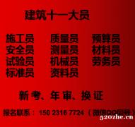 2021重庆观音桥九大员年审的时间地点-劳务员员多少钱
