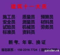 2021重庆观音桥机械员标准员在哪里年审-重庆材料员新考报名