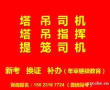 重庆忠县2021施工升降机培训哪里有-安全员证怎么考
