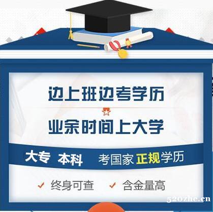 北京地区网络教育专本科全程托管学历报名学信网可查
