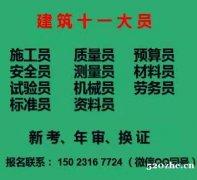 重庆市荣昌区预算员年审报名中 - 建委模板工证每天鉴定一个月