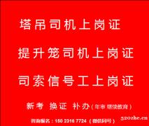 重庆市2021巫溪县塔吊司机好久年审-预算员考前培训