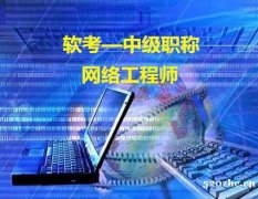 软考中级网络工程师计算机软件考试报名简章