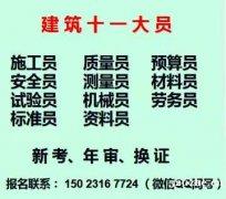 重庆市2021万州区材料员报名报名机构- 施工预算员考试条件