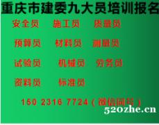 重庆市2021巫山县建委机械员怎么报名准备什么资料- 九大员