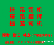 2021年重庆市江北区(升降机司机)塔吊指挥上岗证怎么报考-
