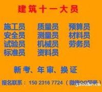 2021年重庆市大足区施工员报考条件- 九大员上岗证报名