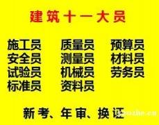 二零二一年重庆市忠县房建机械员报考地点- 房建安全员上岗证报