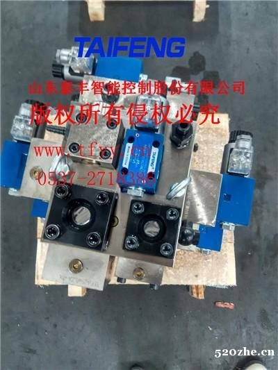 泰丰WC67Y-200CV折弯机阀组,电液阀控制
