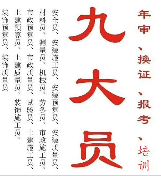 2021年重庆市渝北区 建委材料员证报考须知 标准员怎么考啊