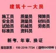 重庆市璧山区施工标准员报名中-测量员多少钱