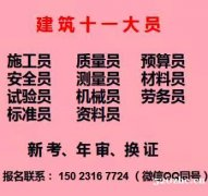 重庆市2021大足区 房建预算员证报考须知 房建材料员考试地