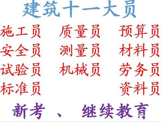 重庆市长寿区 建委预算员报名时间考试时间 建筑安全员怎么报名