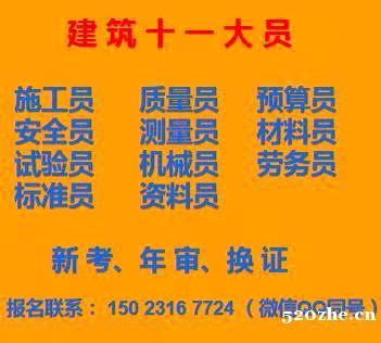 二零二一年重庆市 土建机械员现在报名安排好久考试 土建标准员