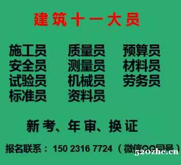 土建试验员考证怎么报名重庆市陈家坪 土建标准员考前培训