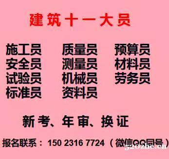 二零二一年重庆市綦江区  建筑标准员证书考哪些科目 重庆安全