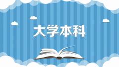 中国传媒大学助学自考动画专业(本科)2021年招生简章