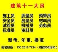 重庆市梁平县 施工试验员自己个人报名可以吗 建筑施工员怎么考