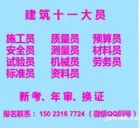 施工机械员员考试报名条件是什么怎么报重庆市璧山区 施工员年审