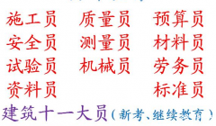 2021年重庆市梁平县 抹灰工焊工培训报名- 报名步骤