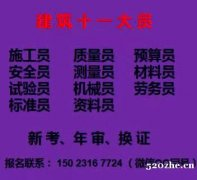 2021年重庆市彭水  土建标准员通过率怎么样报考方式怎么考