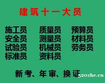 重庆市2021巴南区  施工员年审换证继续教育报名培训 施工