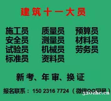 重庆市巫山县  安全员年审换证继续教育报名培训 建委预算员考