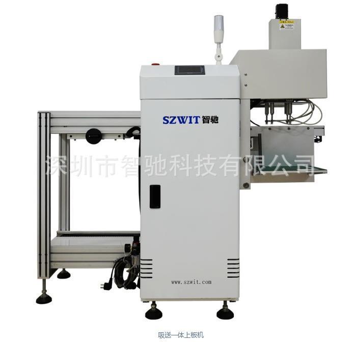 吸送一体上板机 SMT周边设备 深圳智驰科技