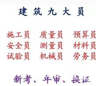 重庆市2021合川区  建筑标准员考证在哪里报名 五大员考试