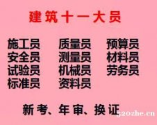 重庆市2021巫山县  施工资料员年审换证继续教育报名培训