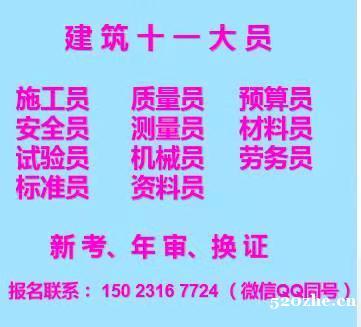 重庆市江北区建委资料员年审报名位置在哪里-重庆标准员好久考一