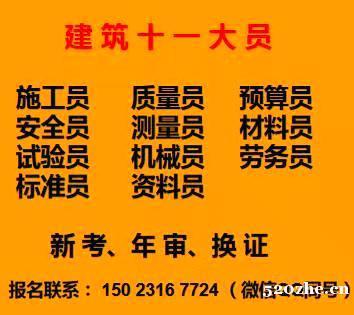 2021年重庆市酉阳建筑安全员还要继续教育吗-重庆劳务员在哪