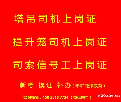 二零二一年重庆市万州区施工机械员继续教育的通知-重庆机械员考