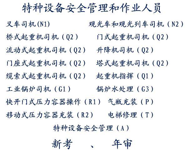 开县起重指挥证哪里可以报名复审流程有哪些 -质监局起重指挥证