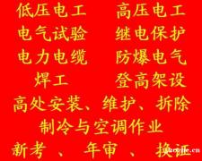 2021年重庆市大足区安监局低压电工证培训周期时间快不快 -