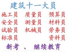 2021年重庆市云阳县 重庆预算员年审报名费用房建机械员几年