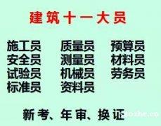 重庆市奉节县 重庆安装预算员证报名条件房建材料员证考试怎么过